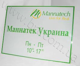 Photo: Металлическая табличка для компании Маннатек Украина. Белый металл, сублимационная печать