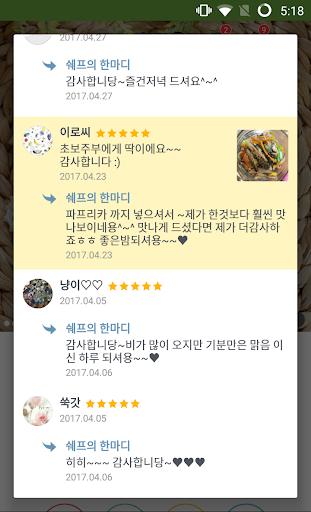 요리백과 만개의 레시피 Screenshot