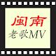 Hokkien Music Videos - Old & New Songs apk