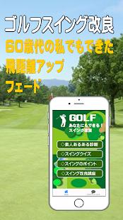 ゴルフスイング100切り練習方法と改良学習アプリ - náhled