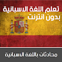 Spanish4Arabs icon