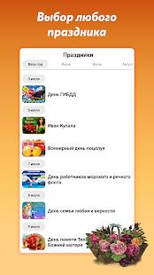 App Открытки и картинки с поздравлениями, гифки APK for Windows Phone