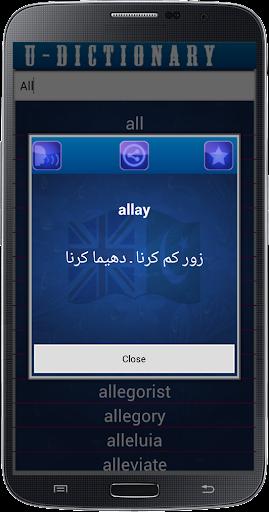無料教育Appの英語ウルドゥー語辞書無料|記事Game