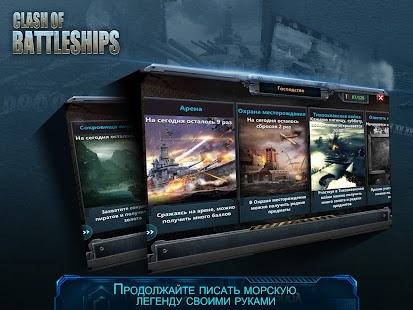 Clash of Battleships - Блокада- screenshot thumbnail