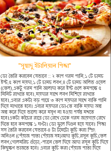 All recipes bangla android apps on google play all recipes bangla screenshot forumfinder Choice Image