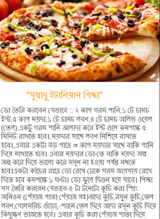 All recipes bangla apps on google play screenshot image forumfinder Choice Image