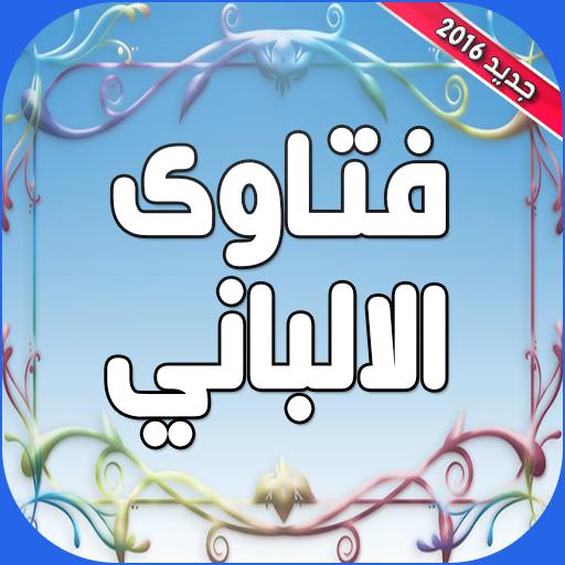 مكتبة فتاوى الشيخ الالباني