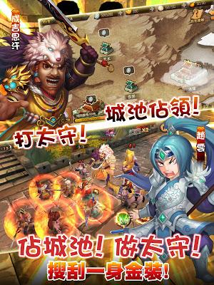 Q群俠傳2 歷史大亂鬥 - screenshot