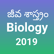 Biology Telugu Book