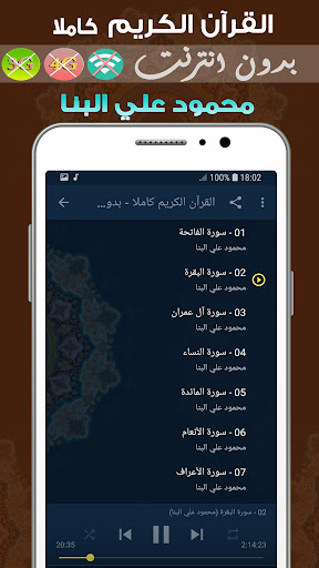 mahmoud ali albanna Quran MP3 Offline 2.0 screenshots 2