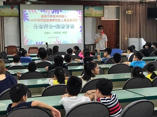 109特教宣導生命鬥士_林家鴻老師人生經驗故事分享