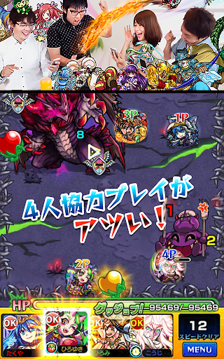 モンスターストライク screenshot 11