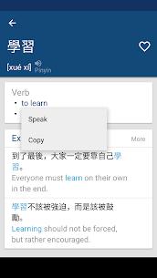 Chinese English Dictionary & Translator Free 英漢字典 2