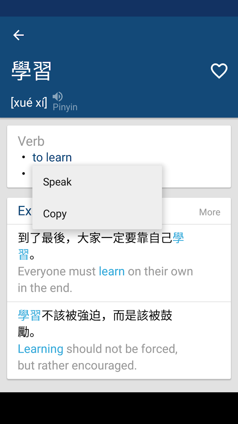 Chinese English Dictionary & Translator Free 英漢字典 Screenshot 1