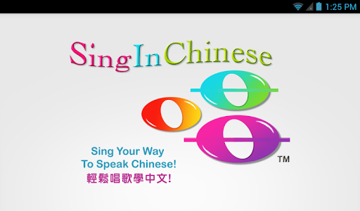 My Name Sing In Chinese