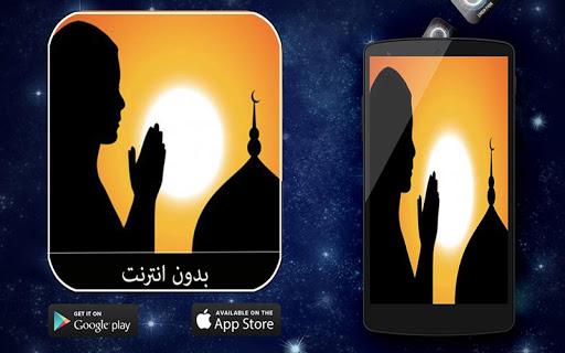 دعاء رمضان 2015 بدون انترنت