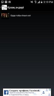 Қазақ әндері screenshot 04