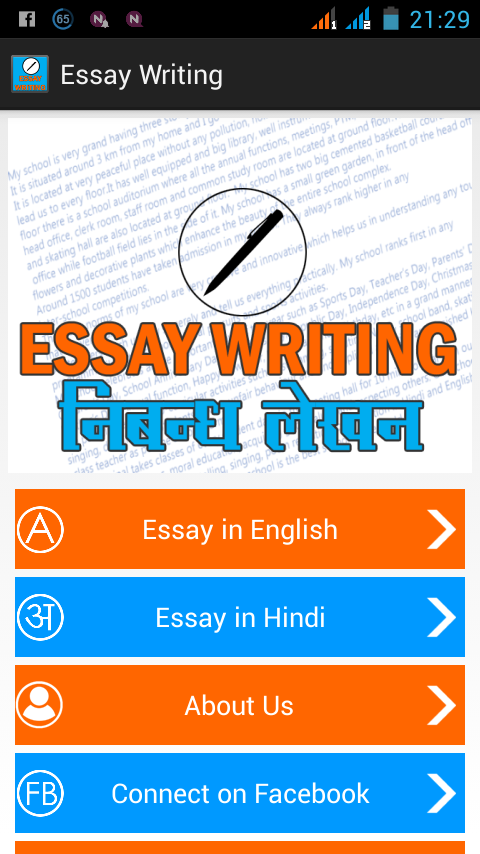 essay writing android apps on google play essay writing screenshot