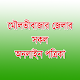Download BANGLA NEWS For PC Windows and Mac