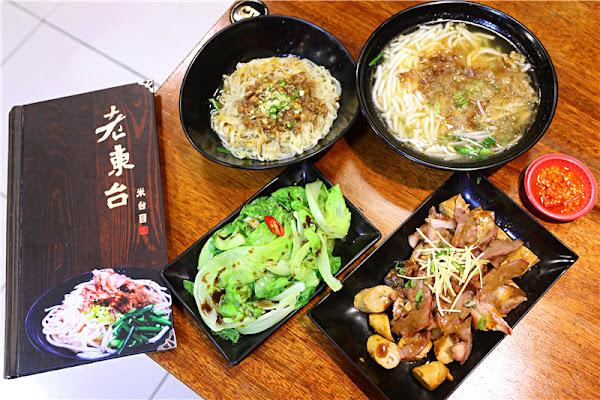 台東美食-老東台米台目 全新裝潢丨超大室內坪數 一碗只屬於台東人的老味道