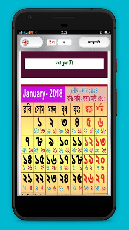 Download Bangla Calendar 2018 বাংলা ইংরেজি