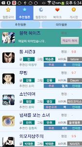 웹툰 모아 screenshot 1