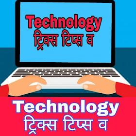 Tech Tricks - टिप्स-ट्रिक्स