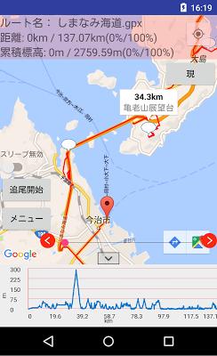 ルートラボビュア - screenshot