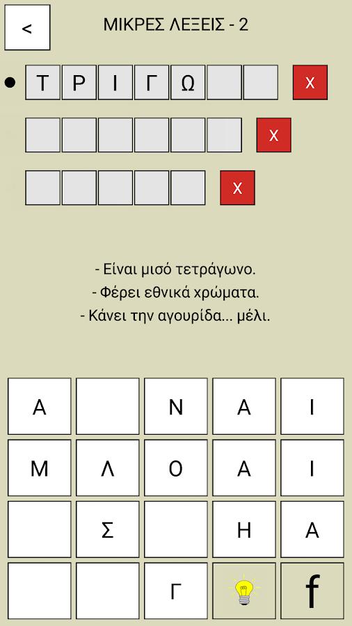 Μικρές Λέξεις - στιγμιότυπο οθόνης