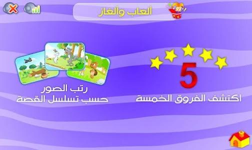 قصص عالمية للأطفال screenshot 7