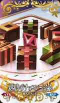 裏切りのチョコレートたち