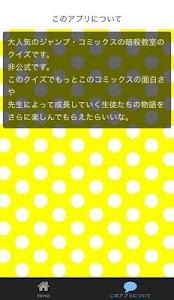 やさしいクイズfor暗殺教室(コミックス) screenshot 1