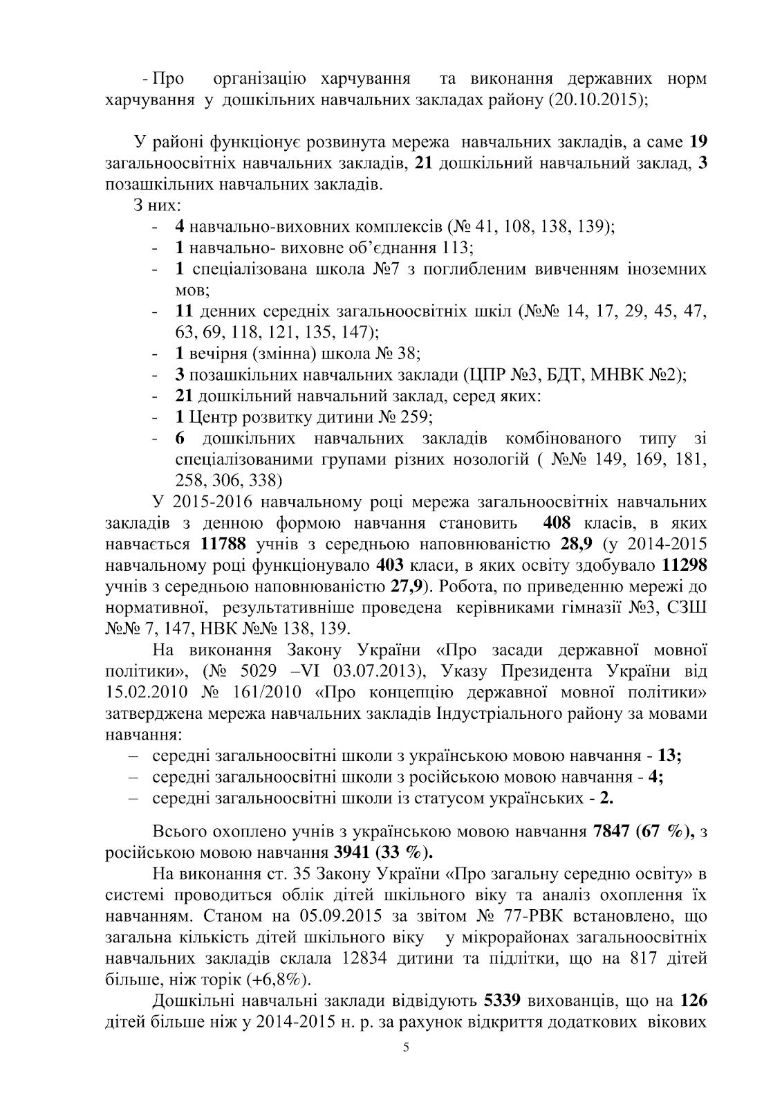 C:\Users\Валерия\Desktop\план 2016 рік\план 2016 рік-005.png