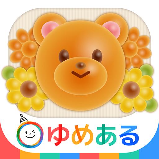 わたしのてづくりパン(親子で楽しくクッキングおままごと) 教育 App LOGO-APP開箱王