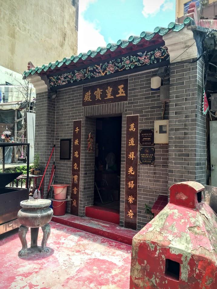 Yuk Wong Temple 玉皇寶殿