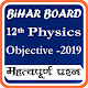Bihar Board 12th Physics Objective Model Set 2019 for PC-Windows 7,8,10 and Mac