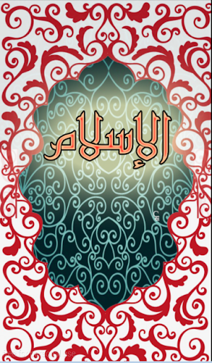 الاسلام سؤال وجوابه