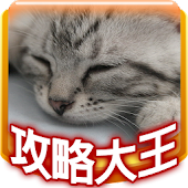 貓咪收集攻略大王-《ねこあつめ》貓咪完整圖鑑
