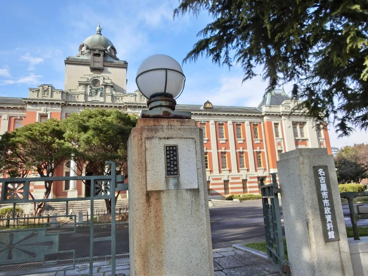 名古屋市市政資料館正門