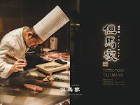但馬家鐵板燒 Taijimaya Teppanyaki