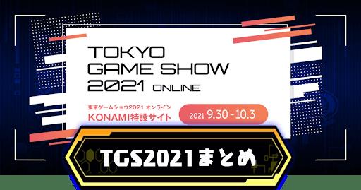 TGS2021アイキャッチ