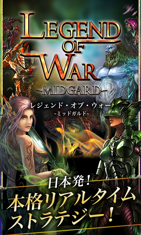 Legend of War / Midgard- screenshot
