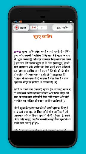 Hindi Quran Translations पवित्र कुरान हिंदी अनुवाद screenshot 8