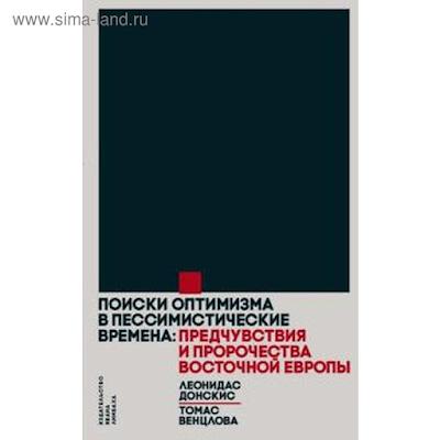 Венцлова, Донскис: Поиски оптимизма в пессимистические времена. Предчувствия и пророчества Восточной Европы