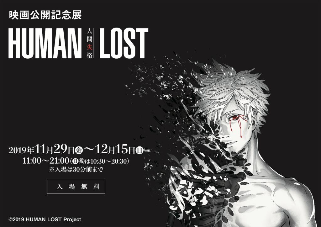 [迷迷動漫] 《 HUMAN LOST 人間失格 》電影上映紀念展11月東京免費入場