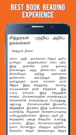 Sidhdhargal History in Tamil 12.0 screenshot 1743790