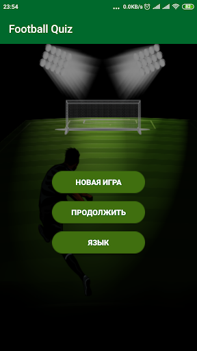 Football Quiz  screenshots 1