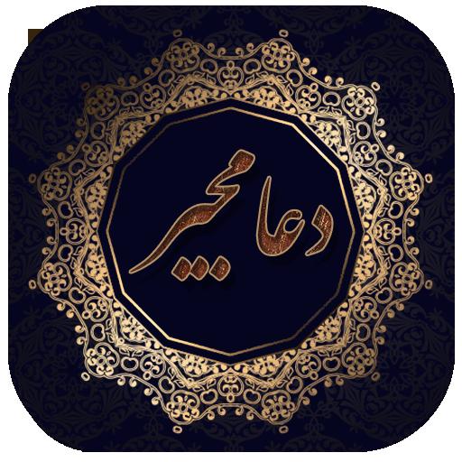 دعا مجیر (app)