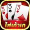 เก้าเกไทย file APK Free for PC, smart TV Download