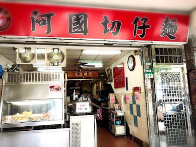台北の中心・中山エリアで昔から愛されている台湾料理を楽しもう / 雙連駅近くの定食屋「阿國切仔麵」